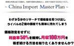 China Import Master Planがヤバイ!MARUさんの中国輸入Amazon独占販売教材は詐欺か?!